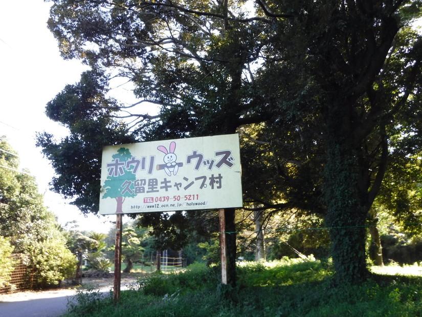 ホウリーウッズ久留里キャンプ村 (10)