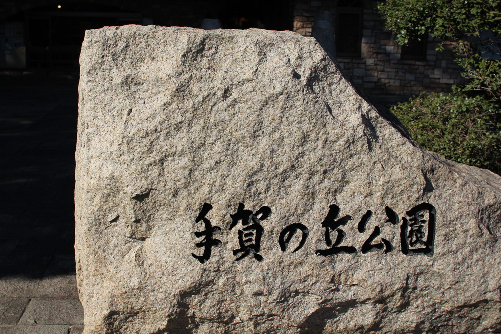 恐竜公園手賀の丘公園(千葉県柏市)