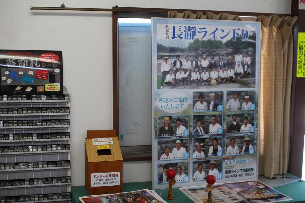長瀞オートキャンプ場と長瀞ライン下りC (12)