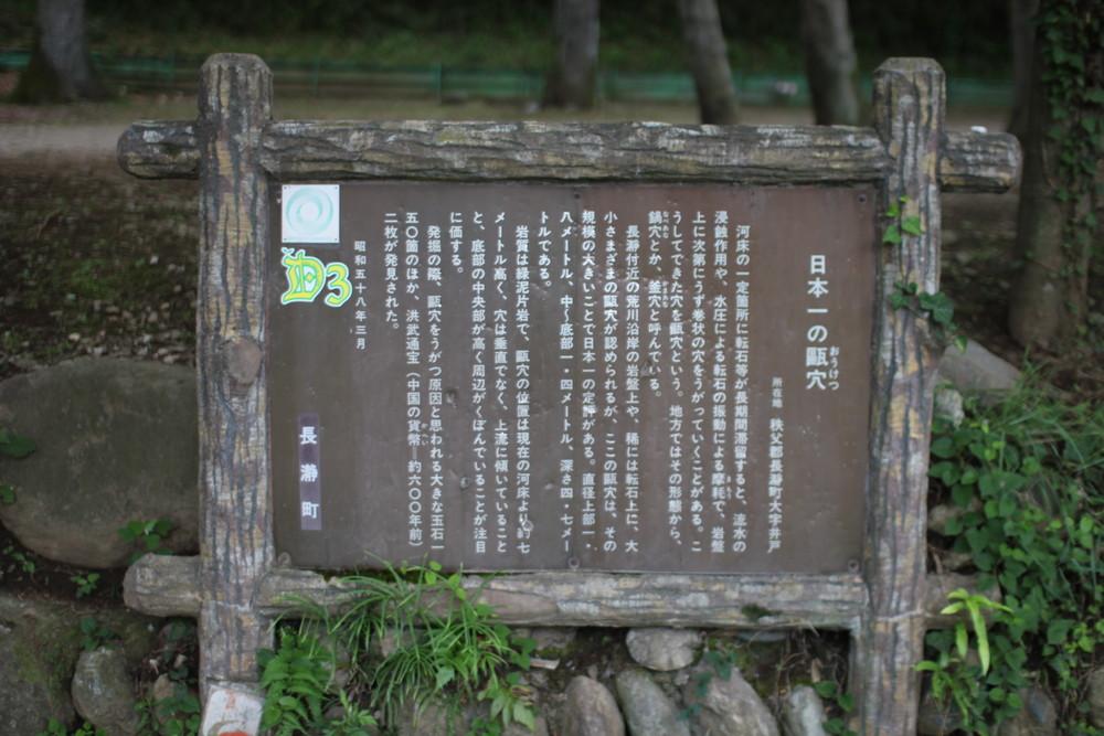 長瀞オートキャンプ場と長瀞ライン下り (42)