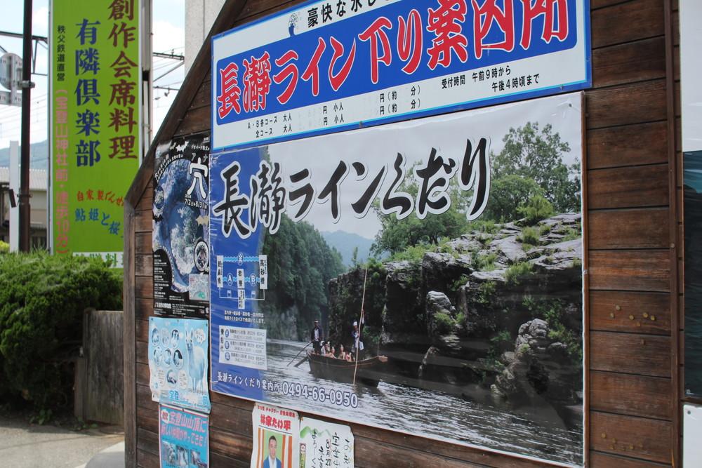 長瀞オートキャンプ場と長瀞ライン下りC (14)