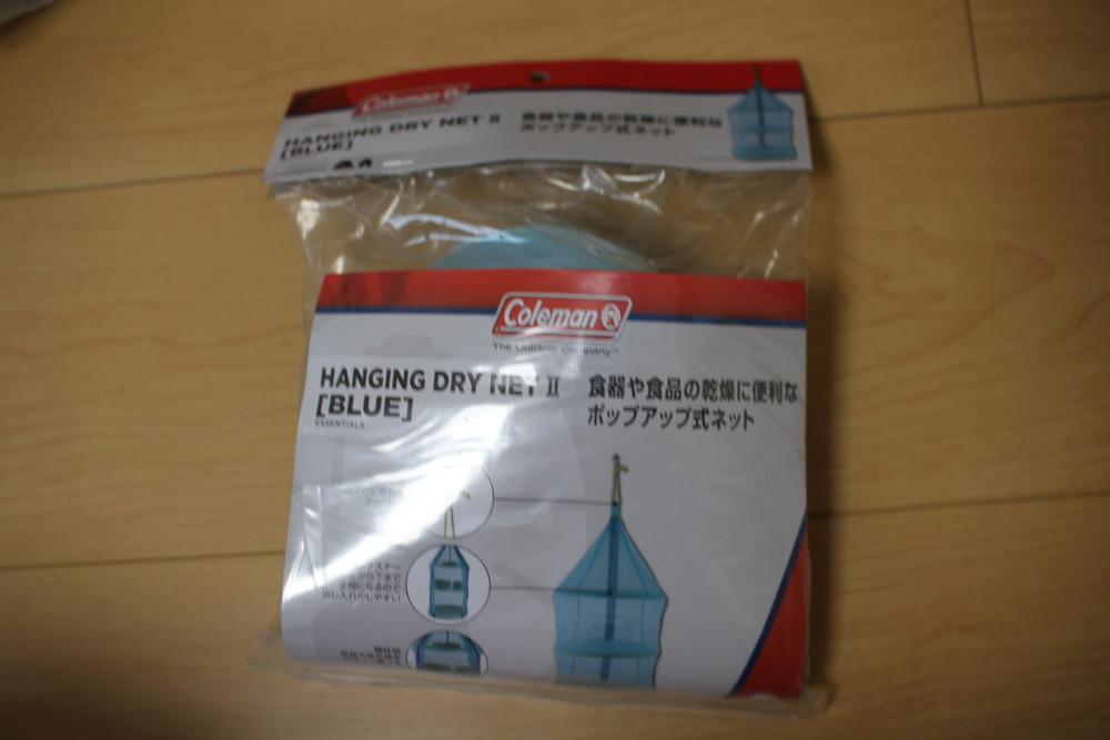 コールマンハンギングドライネット皿乾かす網 (1)