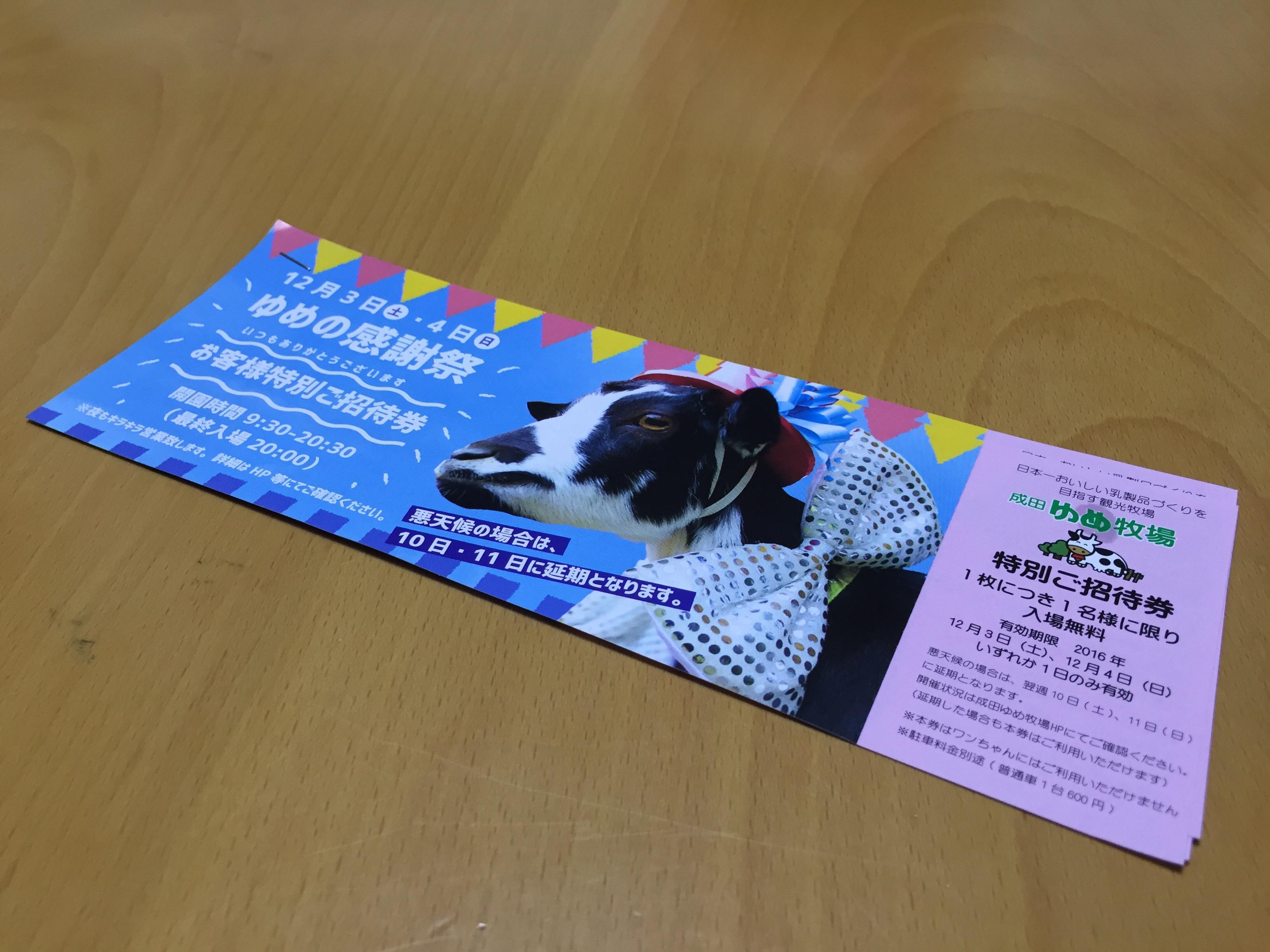 成田ゆめ牧場チケット