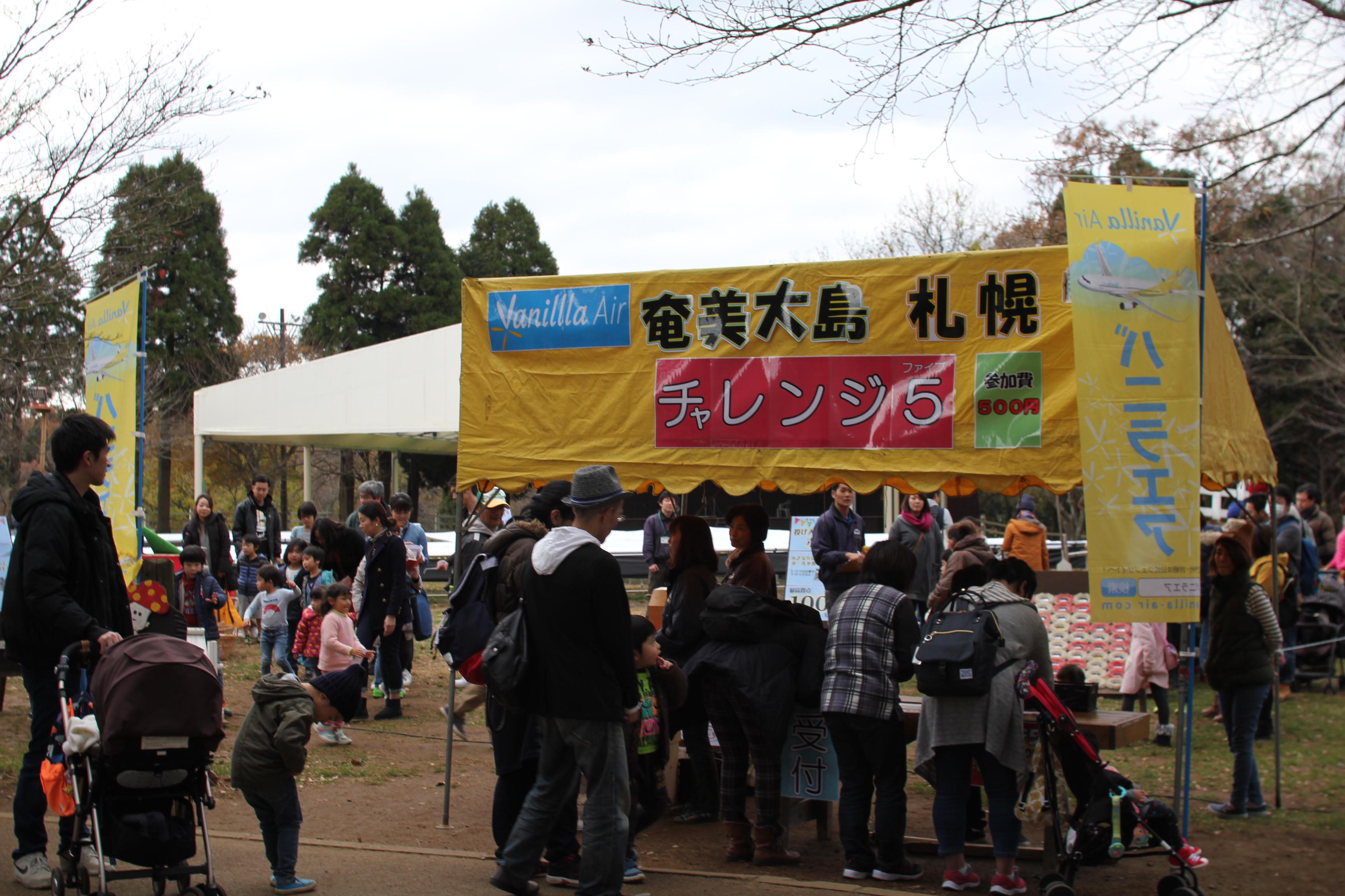 2016成田ゆめ牧場感謝祭
