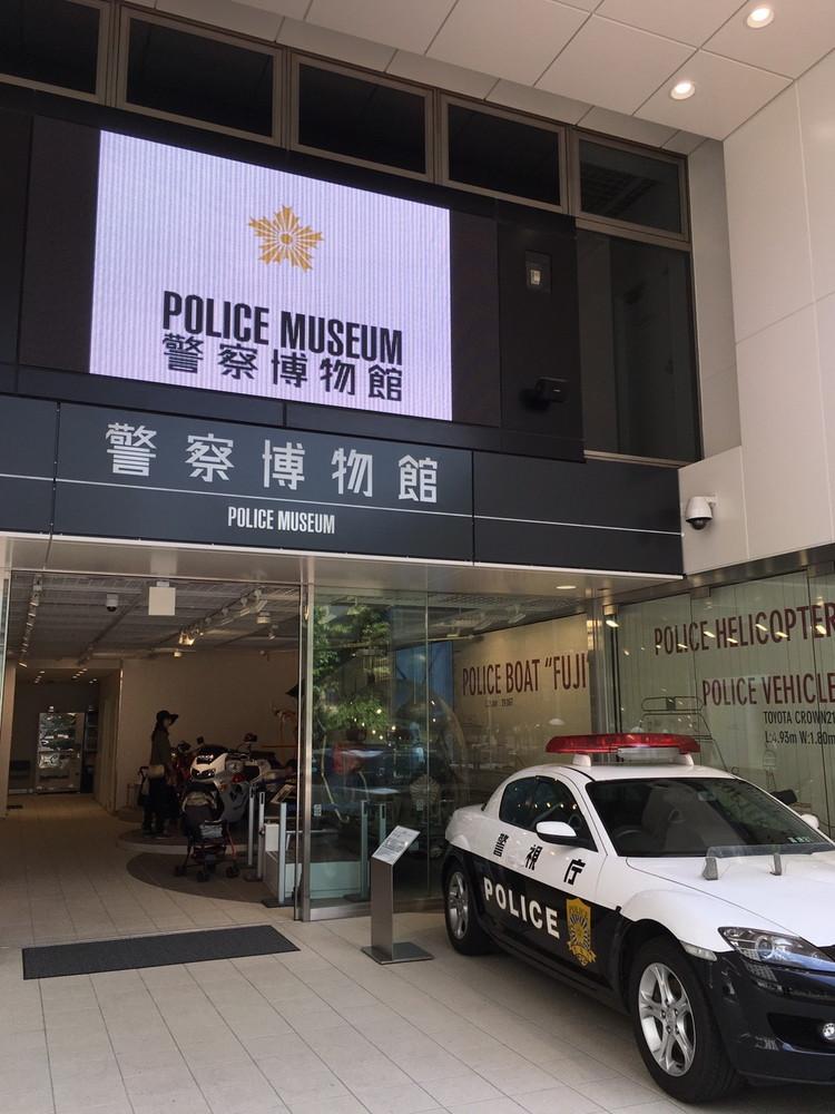 ポリスミュージアム(警察博物館...