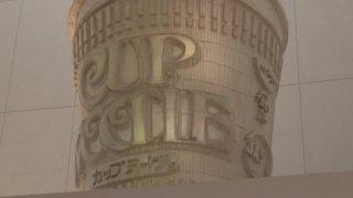 カップヌードルミュージアム横浜(安藤百福発明記念館)でマイカップラーメンを作った