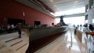 広島・呉の戦艦・大和ミュージアム(呉市海事歴史科学館)に行ってきました