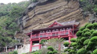 館山旅行 崖観音の大福寺で手を合わせてきました