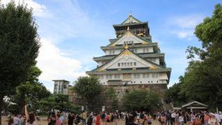 子連れ(幼稚園)で大阪観光してきました(夏8月)大阪城・通天閣・たこ焼き・串カツ・餃子・駐車場問題