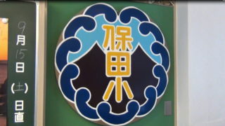 道の駅保田小学校は学校の形をした宿泊施設に食堂や遊び場もあった