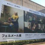フェルメール展@上野の森美術館にびじゅちゅーんしてきた