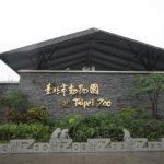 子連れ台湾旅行 台北市立動物園でパンダに会う@3月