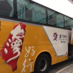 子連れ台湾旅行 墾丁の行き方・チケットの買い方・絶対注意しておく事@3月