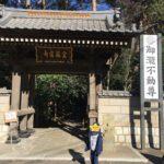 2020年御瀧不動尊へ初詣は意外と空いていた