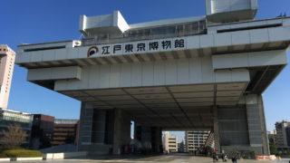 東京一泊の旅 両国の江戸東京博物館へ