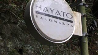 箱根でキャンプ!〜HAYATO箱根キャンプ場は緑に囲まれた新しいキャンプ場でした〜