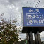 小田原と言えばかまぼこ!鈴廣のかまぼこ博物館へ行ってきました!