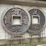 400年の歴史 足尾銅山!