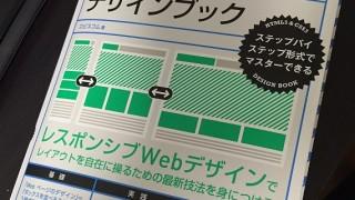 HTML5&CSS3デザインブックを愛読してみて