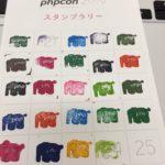 PHPカンファレンス2016のメモ