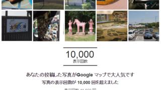 google「あなたの投稿した写真がGoogle マップで大人気です」