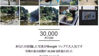 投稿した写真が Google マップで新記録を達成しました